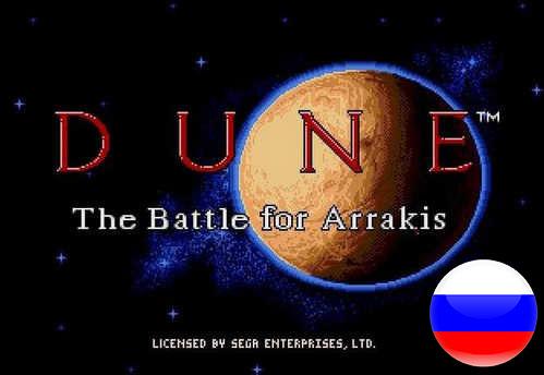 Дюна битва за Арракис